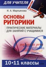Основы риторики 10-11 кл Практические материалы…