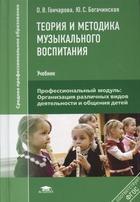 Теория и методика музыкального воспитания. Учебник. 2-е издание, исправленное