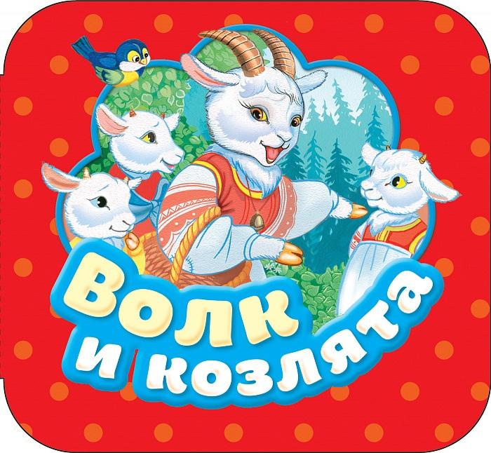 Афанасьев А. (обр.) Волк и козлята макеева афанасьев александр волк и коза