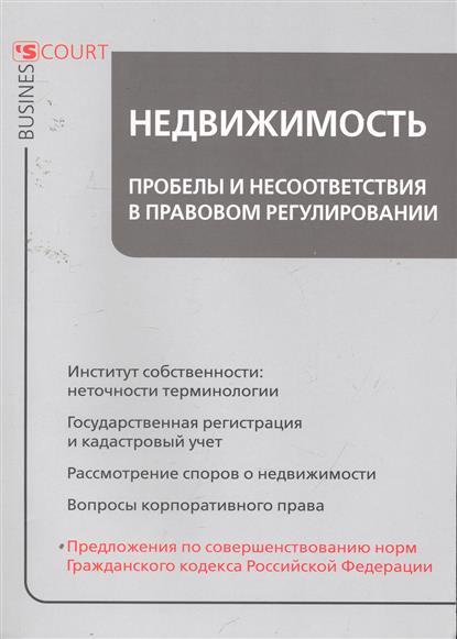 Шейнин Л. Недвижимость Пробелы и несоответствия в прав. регулир. недвижимость в красногорье новостройки