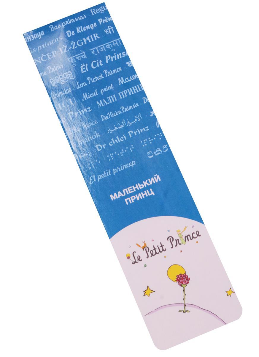 Закладка с резинкой Маленький принц (Синий, с надписями)