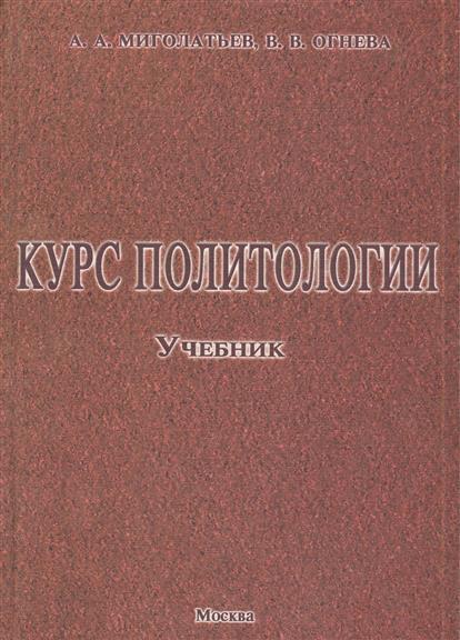 Миголатьев А., Огнева В. Курс политологии. Учебник