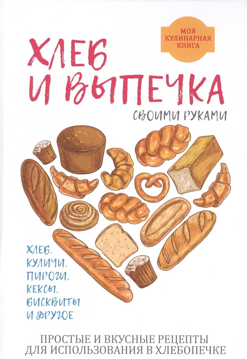 Красичкова А. Хлеб и выпечка своими руками а лапин мебель своими руками