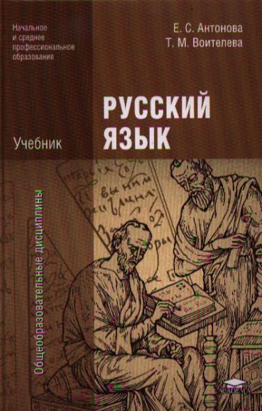 Антонова Е., Воителева Т. Русский язык. Учебник антонова а е сердечный переплет