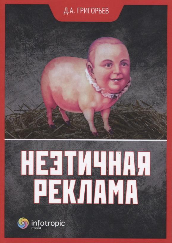 Григорьев Д. Неэтичная реклама