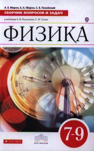 Физика. 7-9 классы. Сборник вопросов и задач к учебникам А.В. Перышкина, Е.М. Гутник
