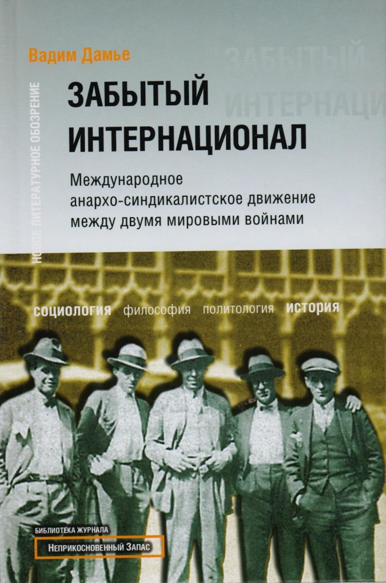 Забытый Интернационал Т.1 От революционного синдикализма…
