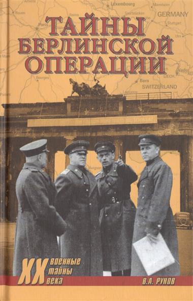 Рунов В. Тайны Берлинской операции валентин рунов удар по украине вермахт против красной армии