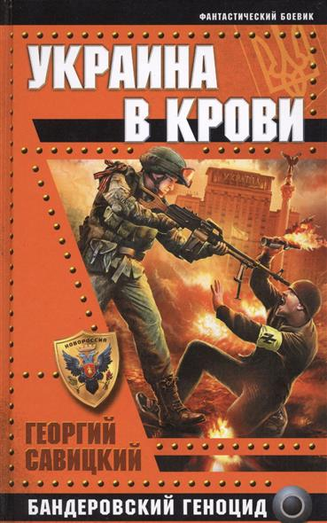 Савицкий Г. Украина в крови. Бандеровский геноцид савицкий г яростный поход танковый ад 1941 года