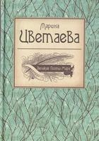 Великие поэты мира: Марина Цветаева