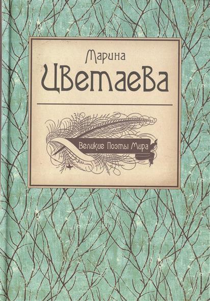 Цветаева М.: Великие поэты мира: Марина Цветаева
