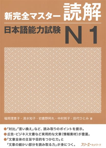 Tomomatsu Etsuko New Complete Master Series: JLPT N1 Reading Comprenension / Подготовка к квалифицированному экзамену по японскому языку (JLPT) N1 на отработку навыков чтения 2017 new arrival 4pcs 12v universal motorcycle flasher turn led signal indicator resistor adaptor light moto accessories n1