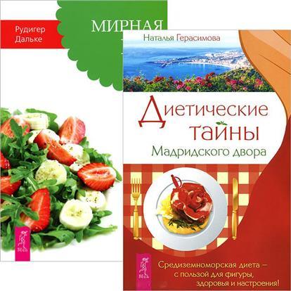 Диетические тайны Мадридского двора. Мирная еда (комплект из 2 книг) диетические тайны мадридского двора большая книга постничества комплект из 2 книг