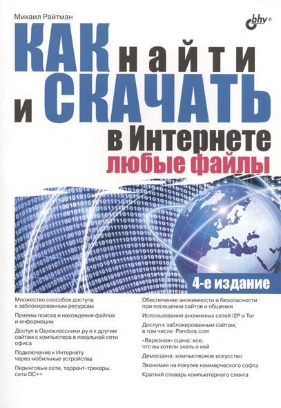 Райтман М. Как найти и скачать в Интернете любые файлы. 4-е издание гладкий а скачать бесплатно