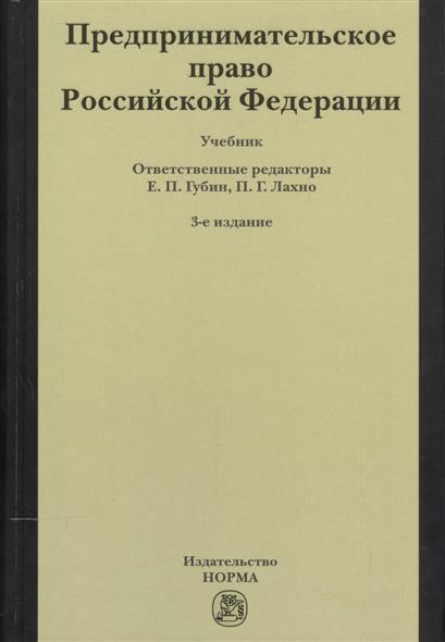 Губин Е., Лахно П. (ред.) Предпринимательское право Российская Федерация. Учебник губин в философия учебник