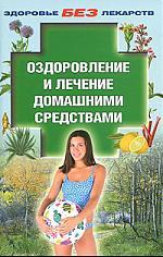 Долинина С. Оздоровление и лечение домашними средствами