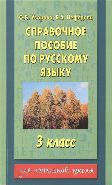 Узорова О.: Справочное пособие по русскому языку. 3 класс