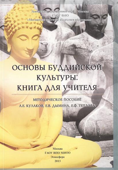Основы буддийской культуры: книга для учителя. Методическое пособие