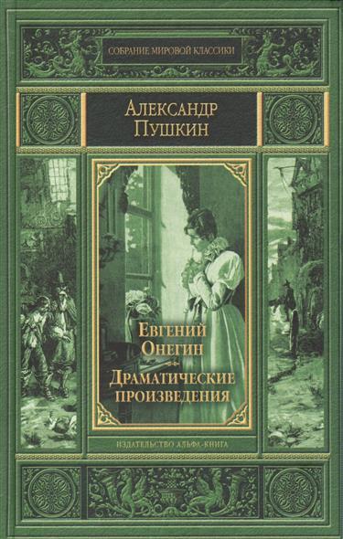 Пушкин А.: Евгений Онегин. Драматические произведения