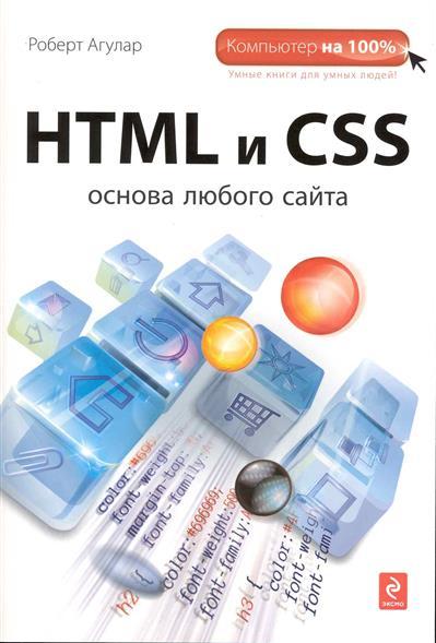 HTML и CSS Основы любого сайта