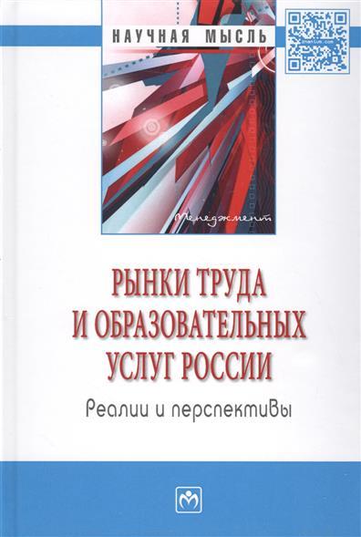 Рынки труда и образовательных услуг России. Реалии и перспективы