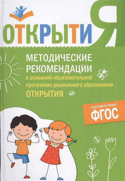 """Методические рекомендации к основной образовательной программе дошкольного образования """"Открытия"""""""