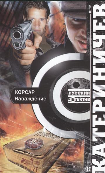 Катериничев П. Корсар. Наваждение. Роман