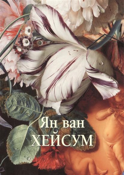 Астахов А. (сост.) Ян ван Хейсум астахов а сост евангелие