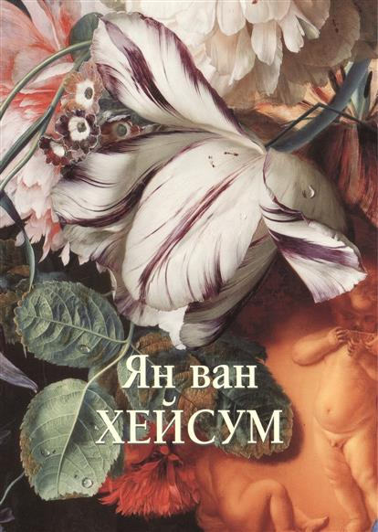 Астахов А. (сост.) Ян ван Хейсум