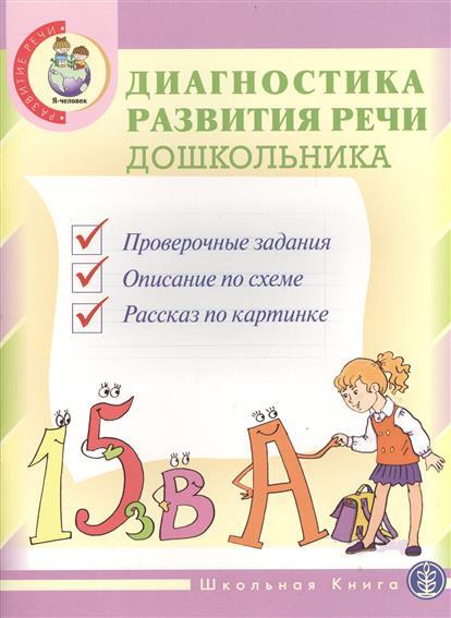 Диагностика развития речи дошкольника. Опорные схемы в картинках. Сюжетные картинки (комплект из 3 книг)