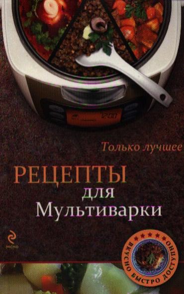 Братушева А. (ред.) Рецепты для мультиварки. Самые вкусные рецепты самые вкусные рецепты книга для записей