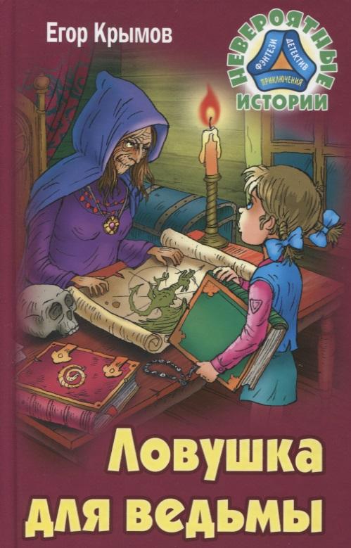 Крымов Е. Ловушка для ведьмы