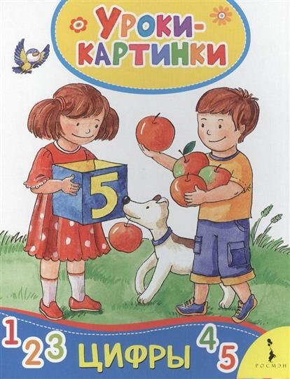 Тамарченко Е. (ред.) Цифры. Уроки-картинки