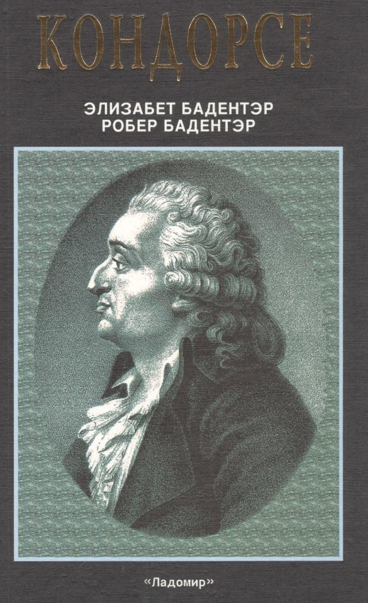 Кондорсе (1743-1794). Ученый в политике