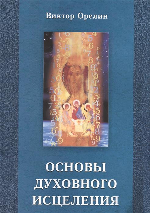 Орелин В. Основы духовного исцеления бевелл бретт рейки для духовного исцеления