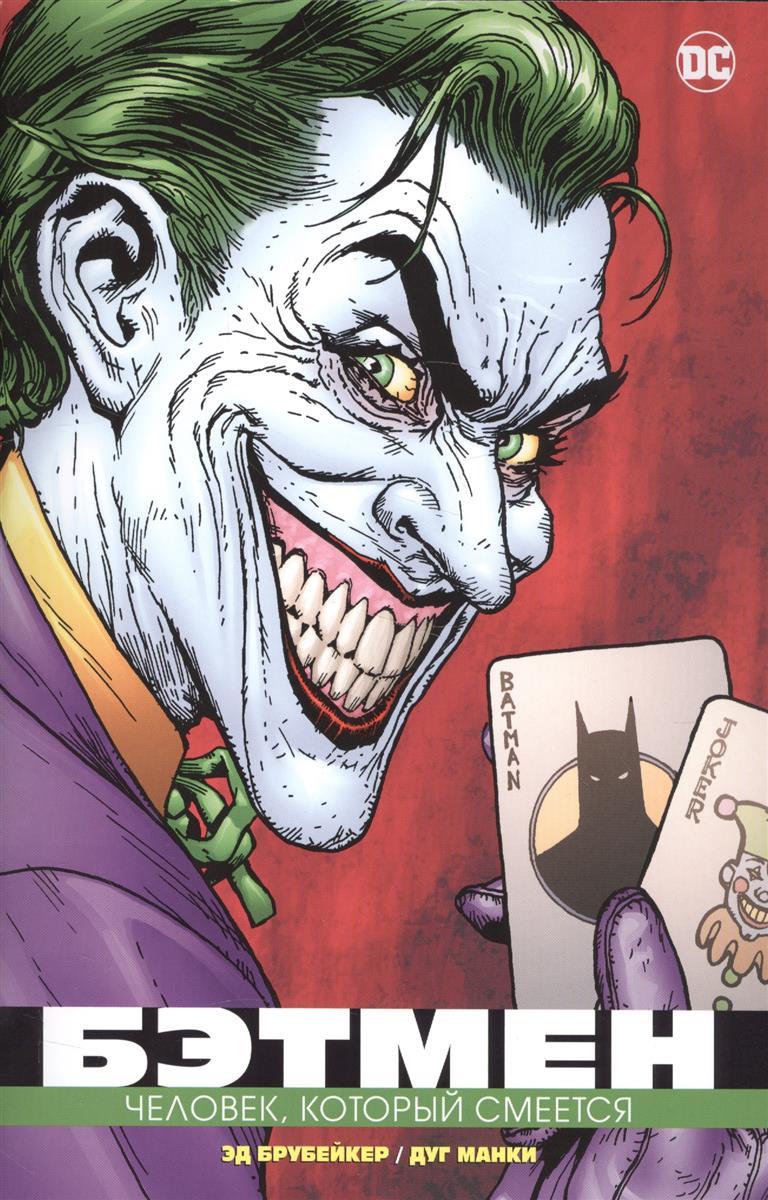 Брубейкер Э. Бэтмен. Человек, который смеется дини п бэтмен detective comics э нигма детектив консультант