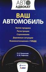 Полонский П.Б., Рафикова О.Ю. Ваш автомобиль