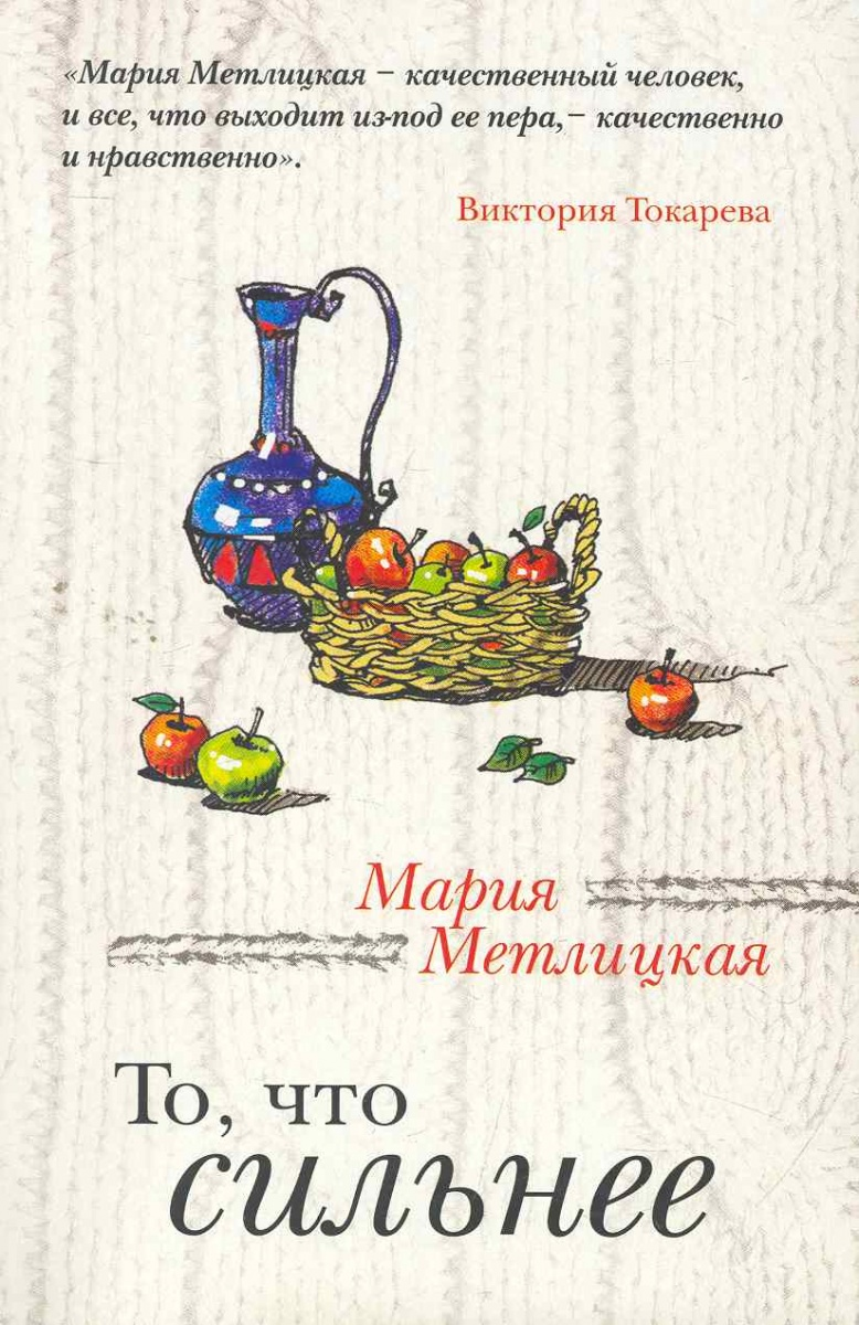 Фото - Метлицкая М. То что сильнее мария метлицкая то что сильнее сборник