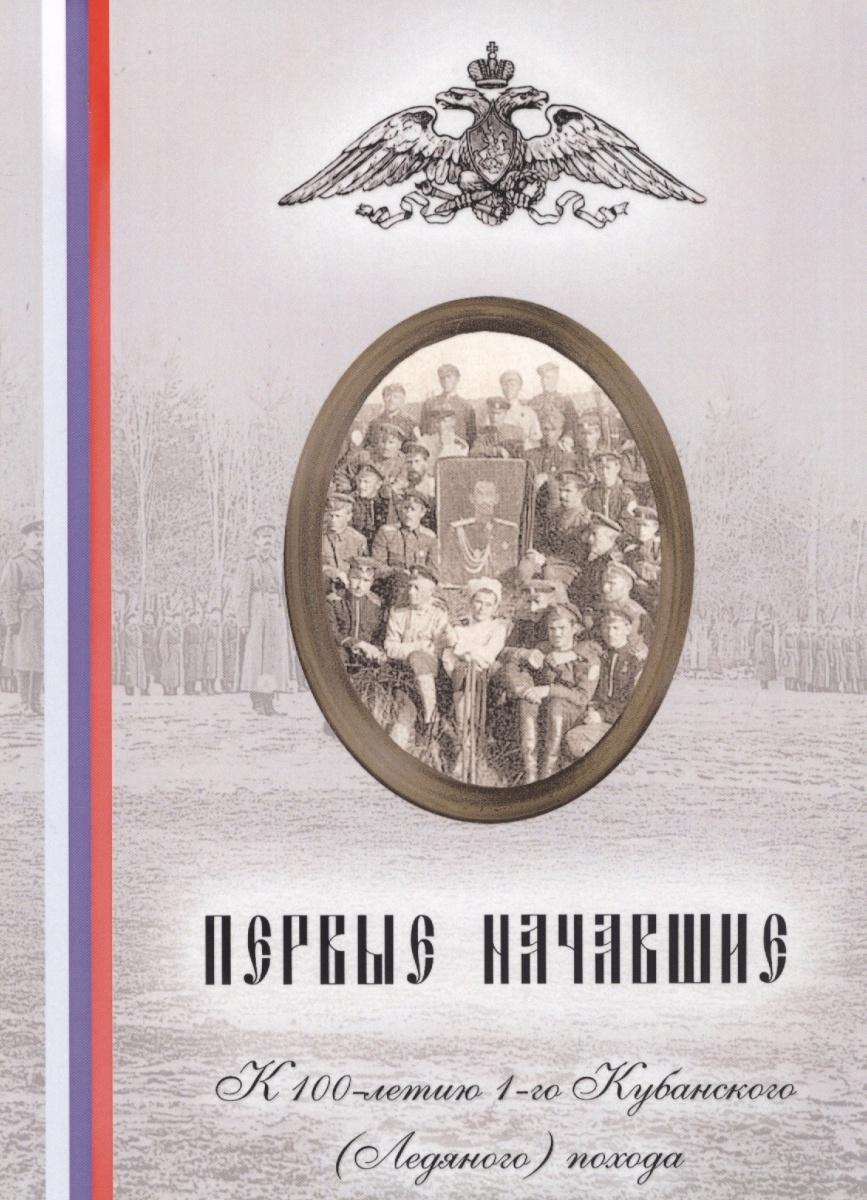 Семенова Е. (ред.-сост.) Первые начавшие. К 100-летию 1-го Кубанского (Ледяного) похода
