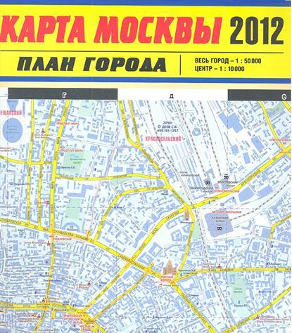 Карта Москвы 2012 План города