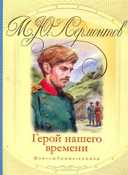 Лермонтов М.: Герой нашего времени