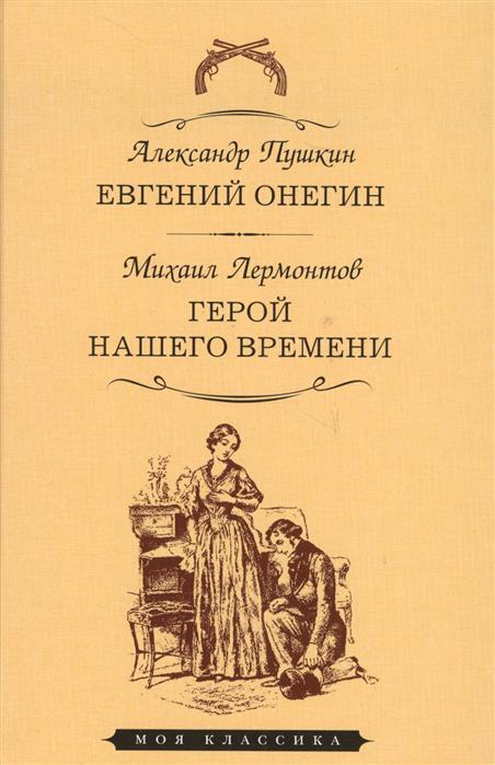 все цены на Пушкин А., Лермонтов М. Евгений Онегин. Герой нашего времени