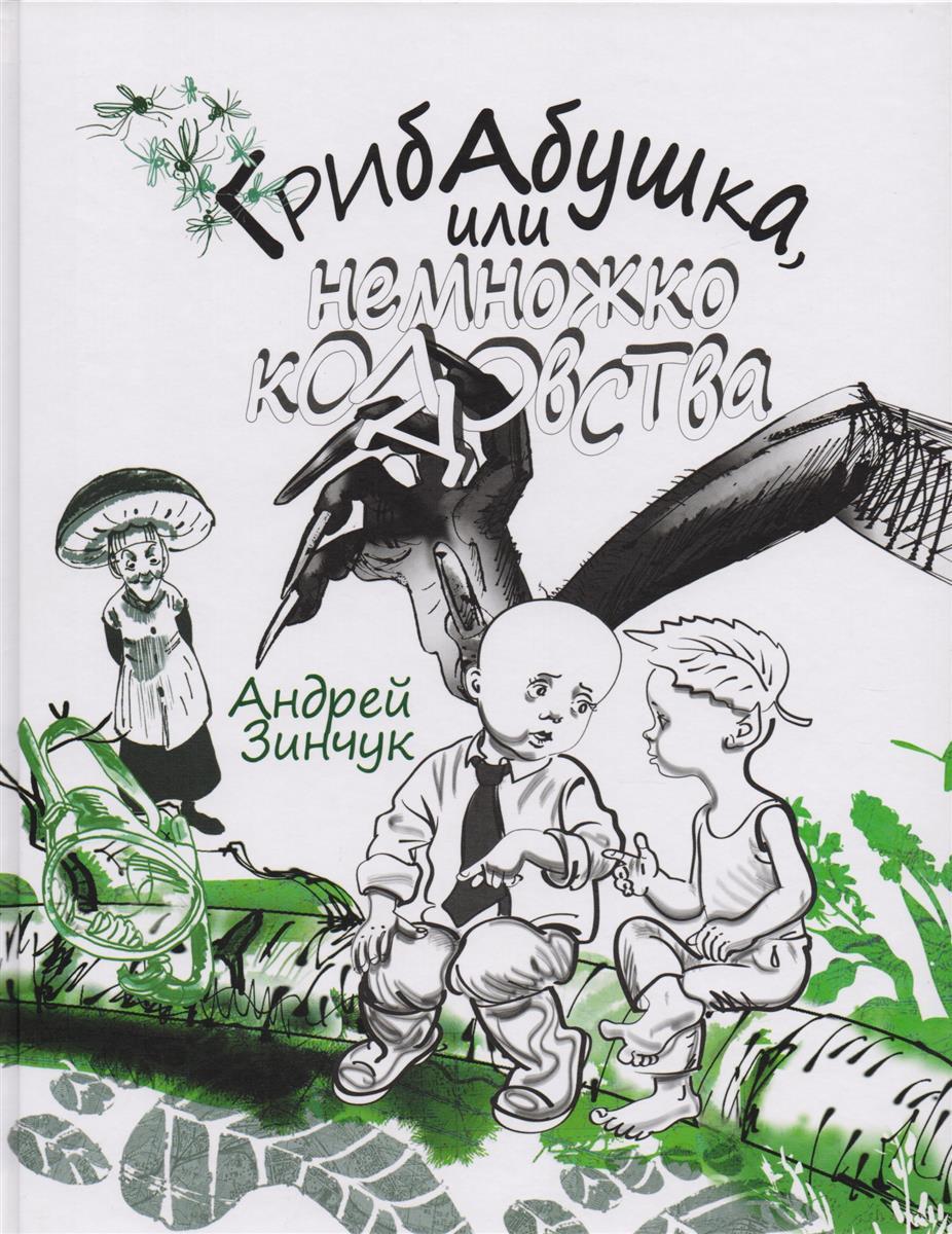 где купить Зинчук А. Грибабушка, или Немножко колдовства ISBN: 9785845205100 по лучшей цене