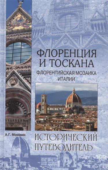 Москвин А. Флоренция и Тоскана. Флорентийская мозаика Италии
