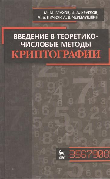 Введение в теоретико-числовые методы криптографии: учебное пособие
