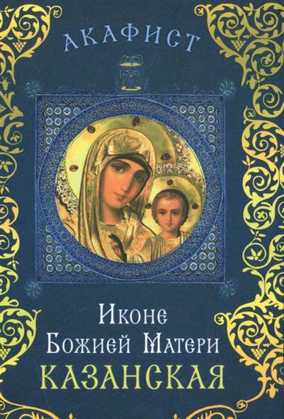 белье акафист казанской иконе божией матери есть