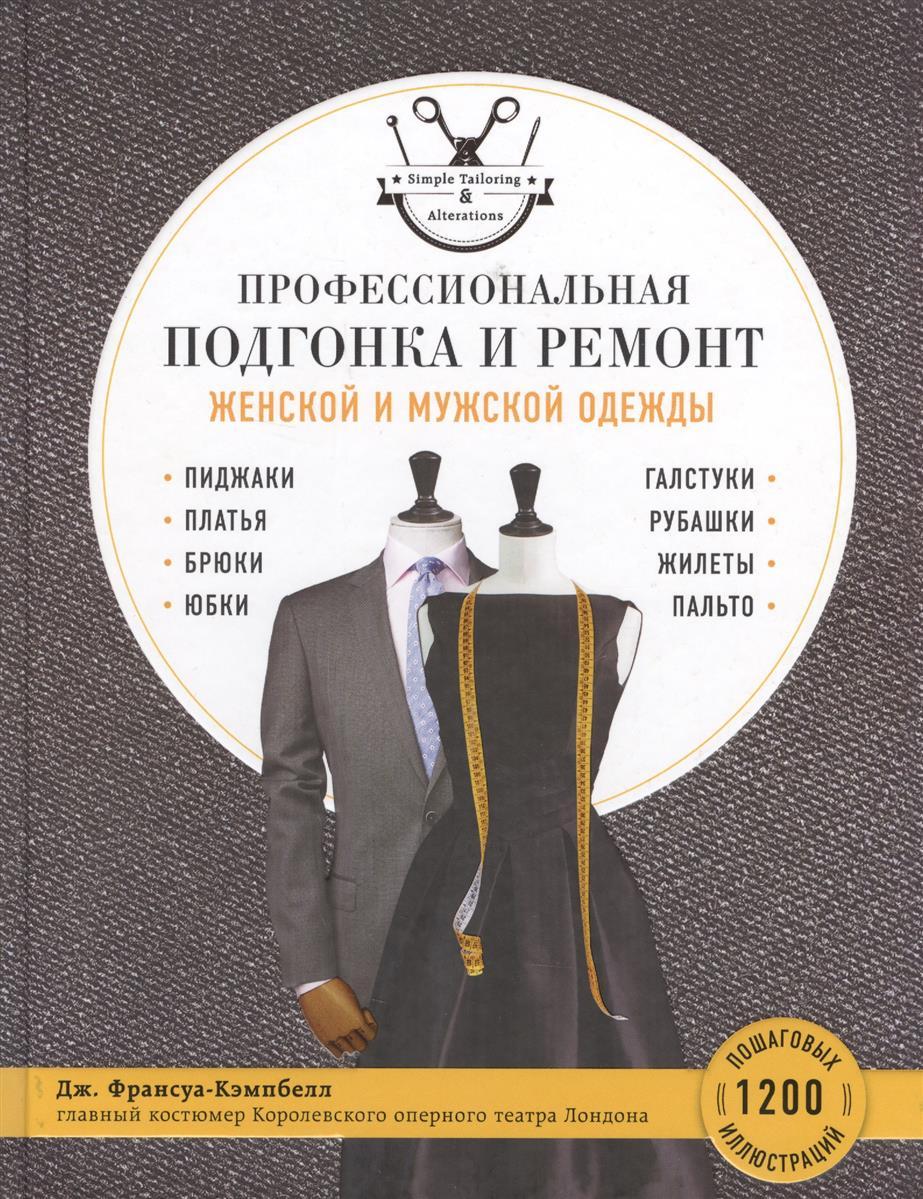 Франсуа-Кэмпбелл Дж. Профессиональная подгонка и ремонт женской и мужской одежды кэмпбелл анна обольститель и куртизанка