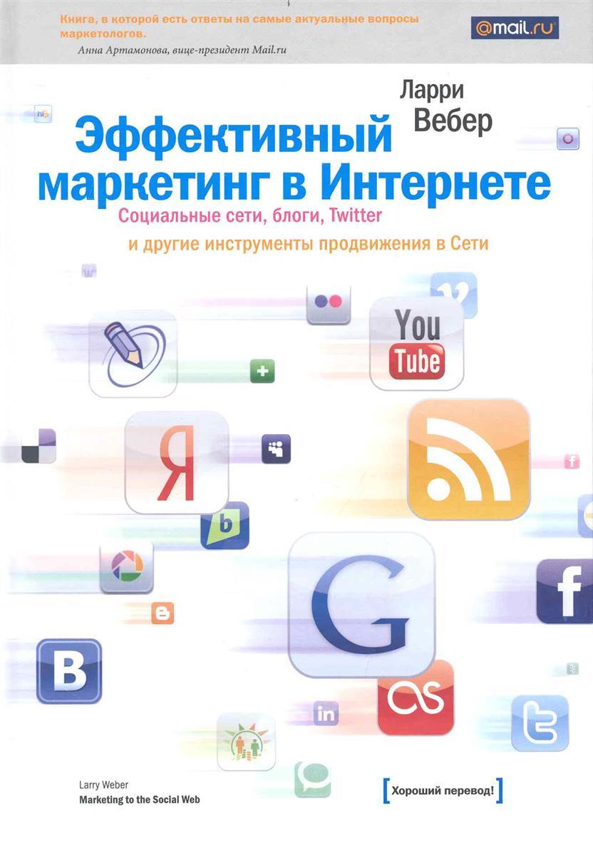Вебер Л.: Эффективный маркетинг в Интернете