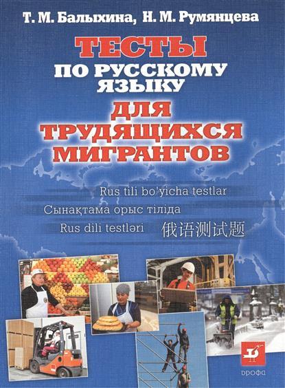 Тесты по русскому языку для трудящихся мигрантов. О жизни в России