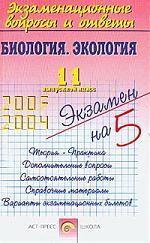 Биология Экология 11кл 2004-2005
